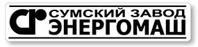 "Сумский завод ""Энергомаш"""